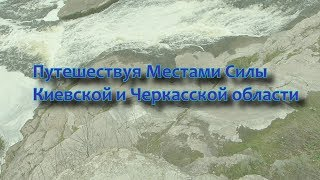 Места силы Черкасской и Киевской областей   Село Буки