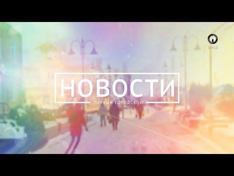 """Начало программы """"Новости"""" (Первый Городской Омск, 28.03.2018)"""