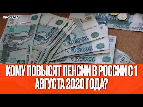 Кому повысят пенсии в Россиис1 августа 2020 года?