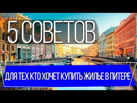 Советы по покупке квартиры в Санкт-Петербурге для ИНОГОРОДНИХ покупателей в новостройке и вторичке.