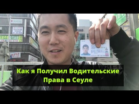 Как я получил водительские права в Сеуле. Южная Корея