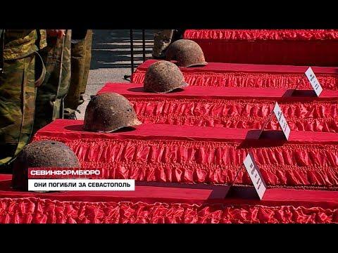 В Севастополе прошло торжественное захоронение останков героев Великой Отечественной войны