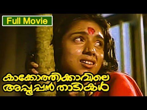 Malayalam Full Movie | Kakkothikkavile Appooppan Thaadikal [ കാക്കോത്തിക്കാവിലെ അപ്പൂപ്പൻ താടികൾ ]