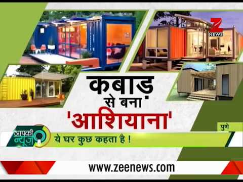 Aapki News: Watch eco-friendly houses made up of waste materials | कचरे से बने eco-friendly घर