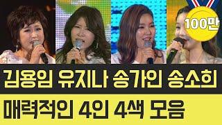 [트롯박스] 김용임, 유지나, 송가인, 송소희 매력적인 보이스 4인 4색 모음