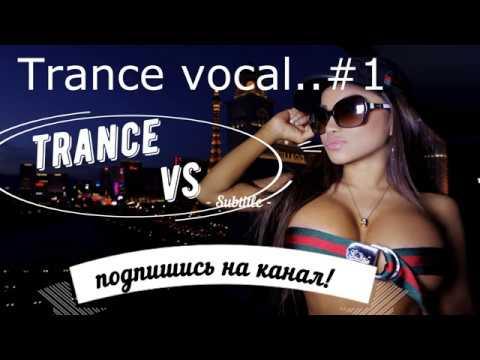 Beautiful Trance Vocal Mix.....№1