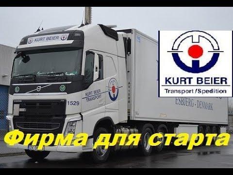 Дальнобой Европа №38 Работа Дальнобойщиком в Европе без опыта. Фирма KURT BEIER (HBT).