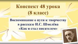 48 урок 3 четверть 8 кл Воспоминание о пути к творчеству в рассказе Шмелёва Как я стал писателем