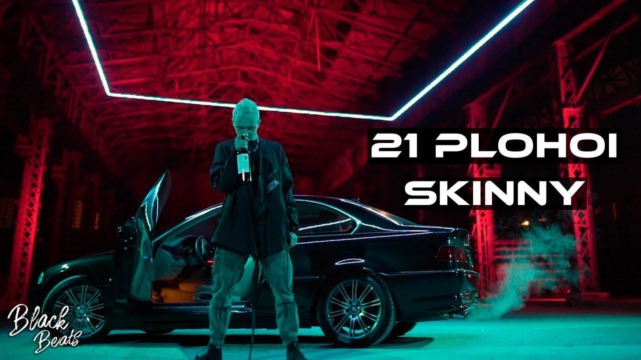 21 Plohoi Skinny