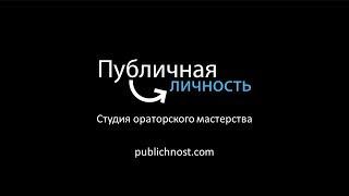 """Отзывы о курсах ораторского мастерства """"Публичная личность""""."""