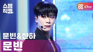[쇼챔직캠 4K] 문빈(아스트로) - 배드 아이디어 (MOONBIN(ASTRO) - Bad Idea) l #…