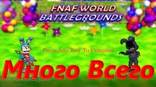 FNaF World Battlegrounds Много Всего