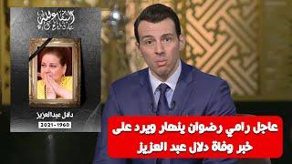 عاجل   رامي رضوان ينهار ويرد علي خبر وفاة دلال عبدالعزيز بعد 100 يوم في المستشفى ونشر الخبر فى الصحف