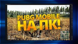 МОБИЛЬНЫЙ ОФИЦИАЛЬНЫЙ PUBG НА PC!! PUBG MOBILE  НА ПК БЕЗ ЛАГОВ??  - PlayerUnknown's Battlegrounds