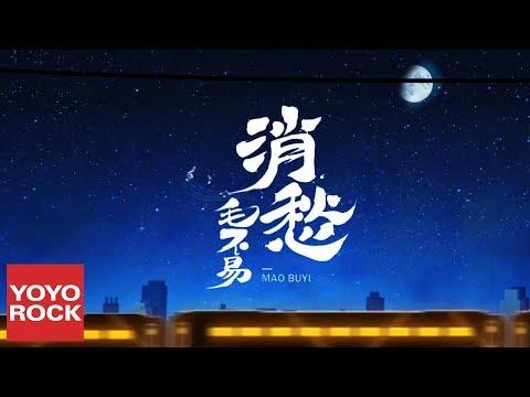 毛不易《消愁》官方高畫質 Official HD MV