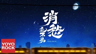 mao-buyi-drowning-sorrows