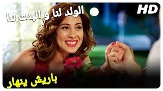 باريش يترك الفندق بسبب الغيرة! | الولد لنا و البنت لنا فيلم كوميدي تركي (مترجم للعربية)