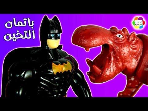لعبة باتمان التخين والحيوانات الضخمة العاب الابطال