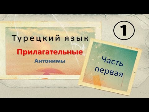 Турецкий язык. Прилагательные. Антонимы. Часть 1