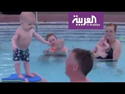صباح العربية: السباحة للرضع ضرورية لأنها تساعد على الاستقلال والاسترخاء  - 14:22-2017 / 7 / 16