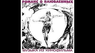 Александр Градский - 1974 - Романс О Влюбленных © [LP] © Vinyl Rip