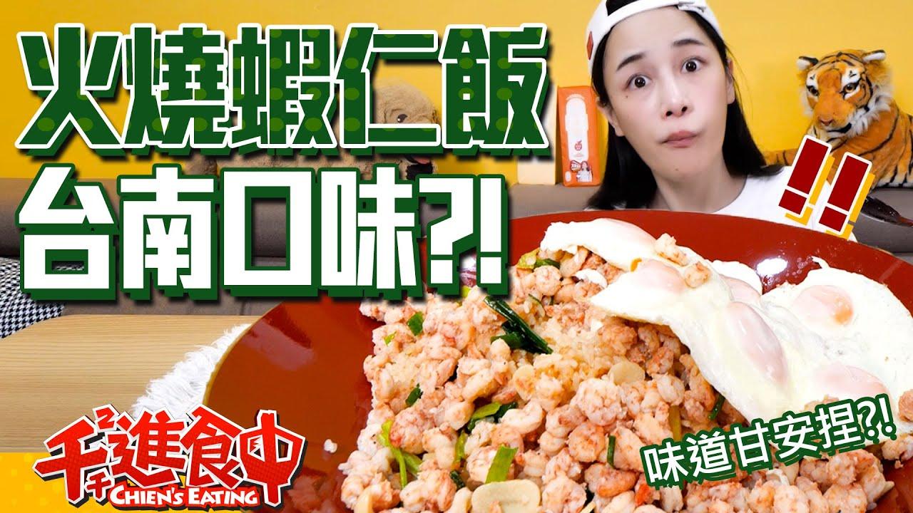 【千千進食中】台南正港?!火燒蝦仁飯,這個口味是正確的嗎?!