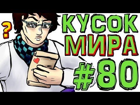 Lp. #Искажение Майнкрафт #80 СЛОМАННЫЙ МИР