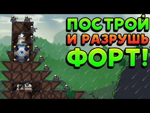 ПОСТРОЙ И РАЗРУШЬ ФОРТ! - Forts
