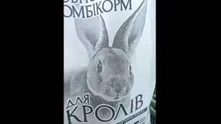 Обзор гранулированного полно рационного комбикорма для кроликов от компании Feed & Life ПК 92-1