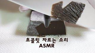 초콜릿 자르는 소리 ASMR | 한세 (-_-)zzz