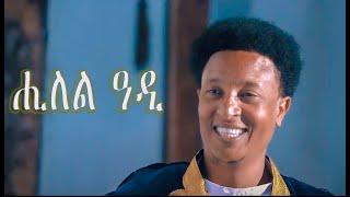 Kaleab Teweldemedhin - Hilel Adi   ሒለል ዓዲ - New Eritrean Music 2020