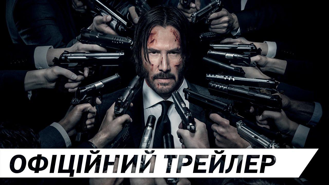 ДЖОН УІК 2 [ОФІЦІЙНИЙ ТРЕЙЛЕР]