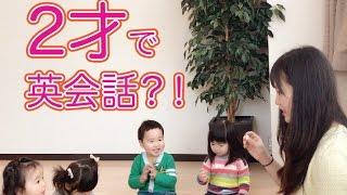 2才、AK-English出張レッスンの動画です。 まだ英語を始めて2回目の子...
