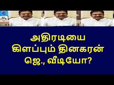 ready to publish the jayalalitha video|tamilnadu political news|live news tamil