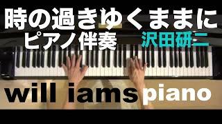 時の過ぎゆくままに(昭和50年) /沢田研二 カラオケ ピアノ伴奏