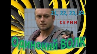 Одинокий ВОЛК 21 22 23 24 серии