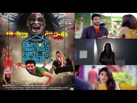 IRUTTU ARAIYIL MURATTU KUTHTHU TAMIL FULL MOVIE - MOVIES ONE MALAYALAM