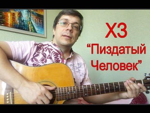 Играем на гитаре ХЗ Пиздатый человек АККОРДЫ ДЛЯ ГИТАРЫ