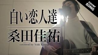 ◆【歌詞付】白い恋人達 / 桑田佳祐 cover 黒木佑樹