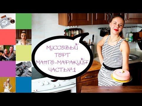 Вопрос: Как приготовить джем из маракуйи?
