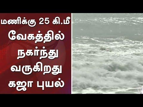மணிக்கு 25 கி.மீ வேகத்தில் நகர்ந்து வருகிறது கஜா புயல் #GajaCycloneUpdate #Gajastorm
