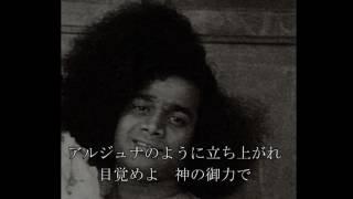 サティヤ サイババ日本語バジャン。 Sathya Sai Baba Japanese Bhajan.