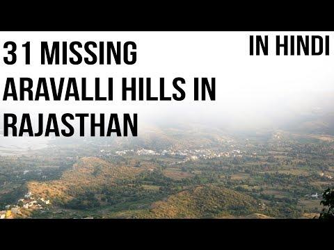 31 Aravalli hills missing in Rajasthan अवैध खनन से हैं सर्वोच्च न्यायालय नाराज़ Current Affairs 2018