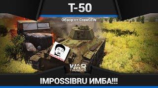 ЧТО ЭТО ЗА ИМБА?! - Т-50 в War Thunder