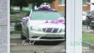 Isabel - украшение на свадебную машину в Твери