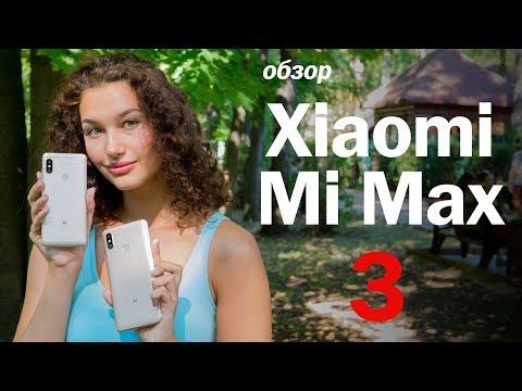 видео: xiaomi mi max 3 vs redmi note 5: много-ли отличий?