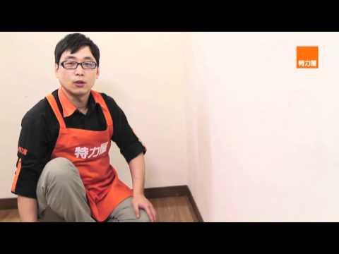 特力屋DIY木地板篇