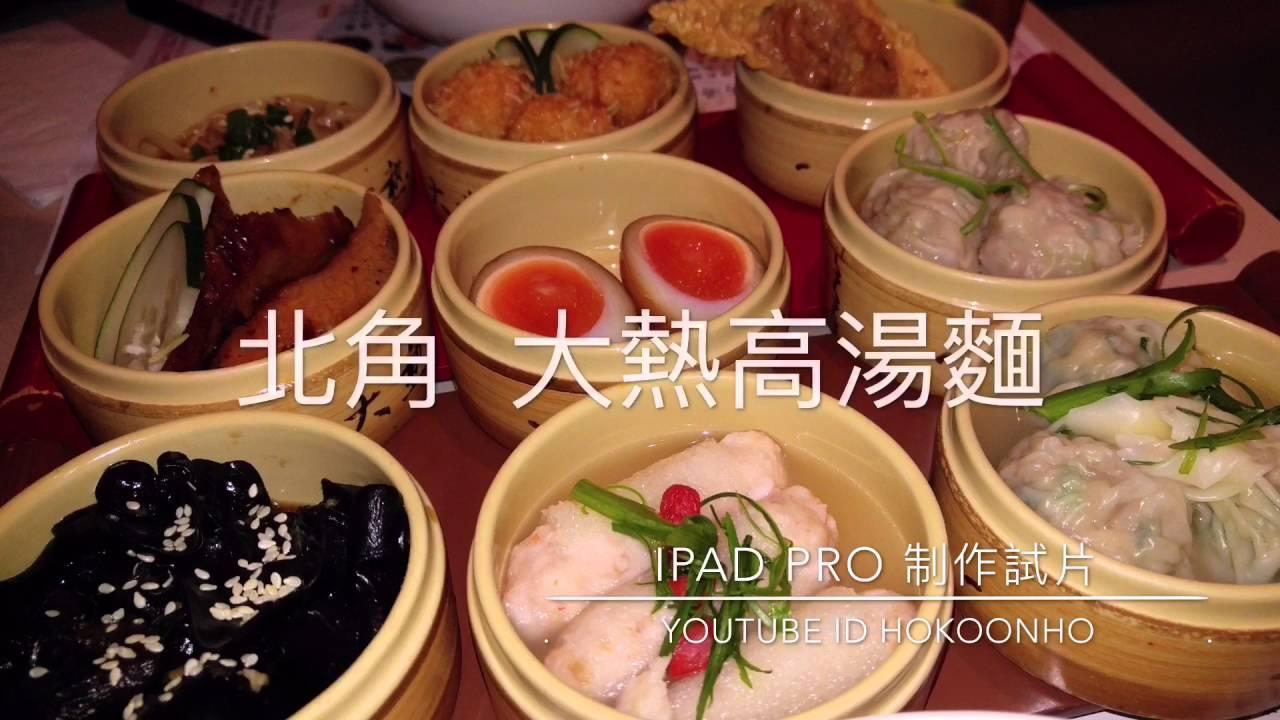北角 - 大熱高湯麵 (iPad Pro video sample)