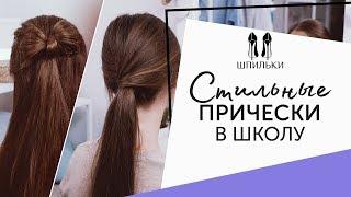 5 стильных ПРИЧЁСОК В ШКОЛУ  [Шпильки | Женский журнал]
