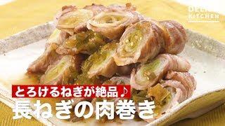 とろけるねぎが絶品♪長ねぎの肉巻き | How To Make Meat Roll with Green Onion thumbnail